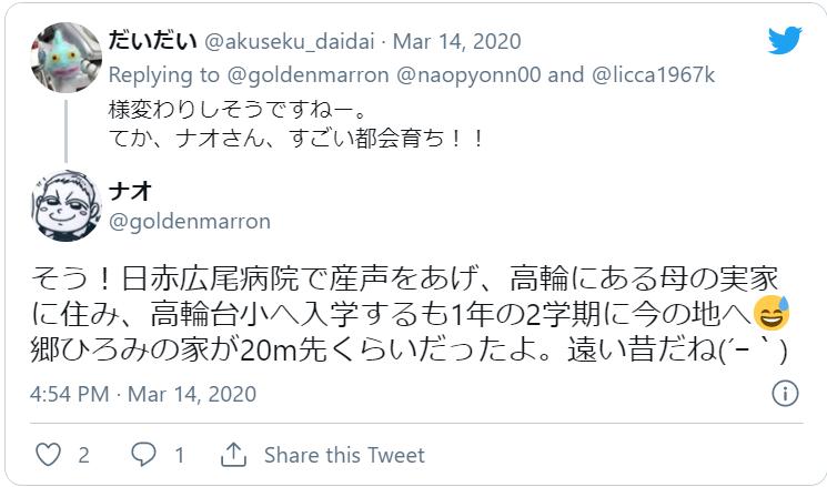 郷ひろみ高輪3