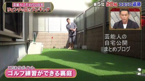遠藤章造 ゴルフ練習 家