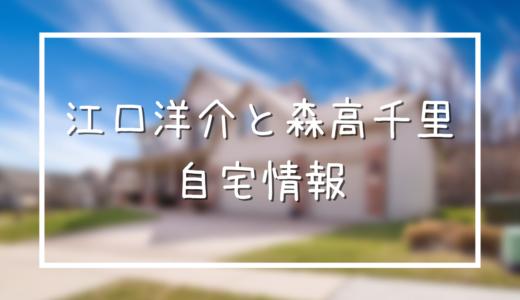 江口洋介と森高千里の自宅住所は代々木上原か世田谷区成城のどっちなのか検証
