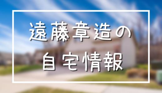 遠藤章造の自宅は世田谷区!ローン返済額や豪邸画像がすごかった!