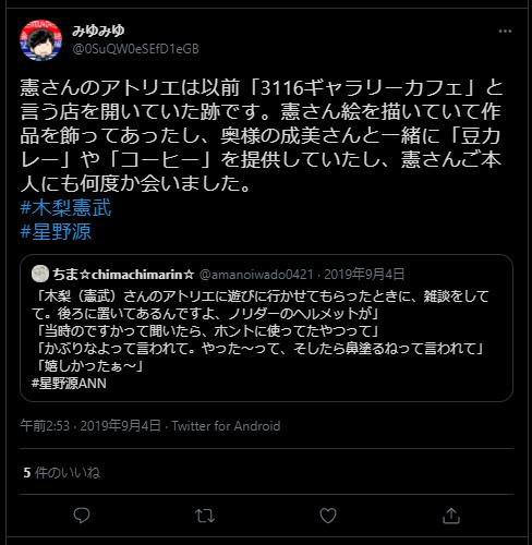 木梨憲武アトリエ目撃
