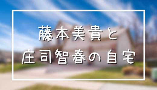 藤本美貴と庄司智春の自宅は目黒区!3億円豪邸の画像や間取りは?