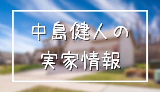 中島健人の実家住所は浦安!お金持ちで地元でも目撃情報が?