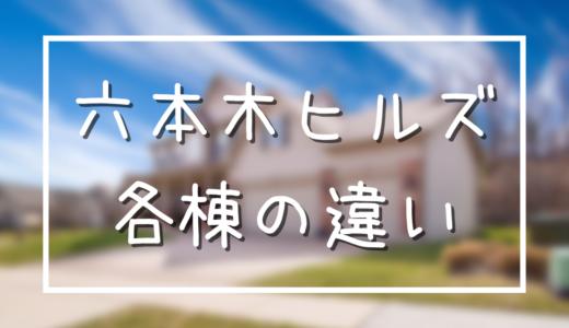 【六本木ヒルズレジデンス】A棟、B棟・C棟・D棟の違いを解説
