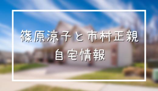 篠原涼子と市村正親の自宅は広尾ガーデンフォレスト!別居中のマンションは?