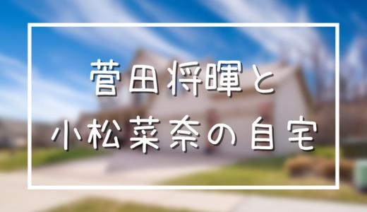 菅田将暉と小松菜奈の自宅住所は三軒茶屋!マンション名や目撃情報を発見