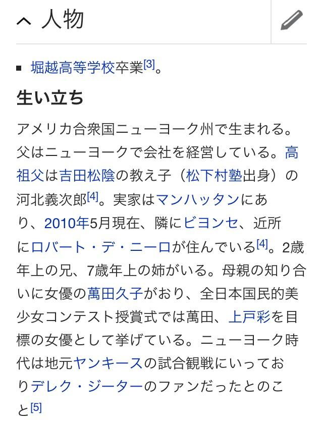 河北麻友子のWikipedia