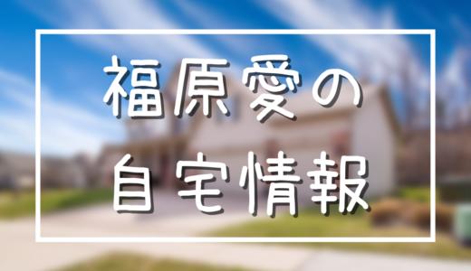 福原愛の自宅は東京の3億円マンション!台湾に住む家族の現在は…