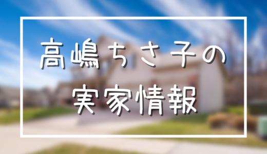 高嶋ちさ子の実家住所は上野毛!金持ち一家のセレブエピソード