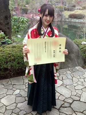 菅井友香 学習院女子大学 卒業