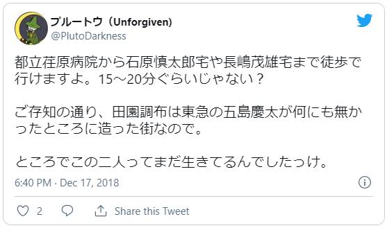 長嶋茂雄 自宅目撃