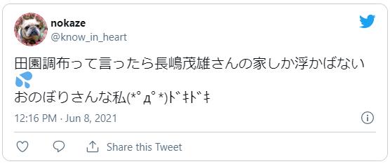 長嶋茂雄の自宅目撃