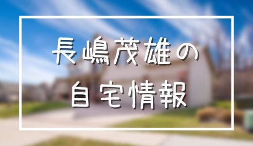 長嶋茂雄の自宅は田園調布3丁目に!6億円豪邸の画像や住所が特定される