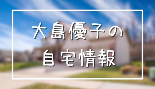 大島優子の実家住所は栃木と横浜どっち?父のお寿司屋さんは廃業?