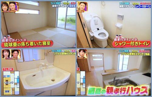 サンシャイン池崎 実家 トイレ