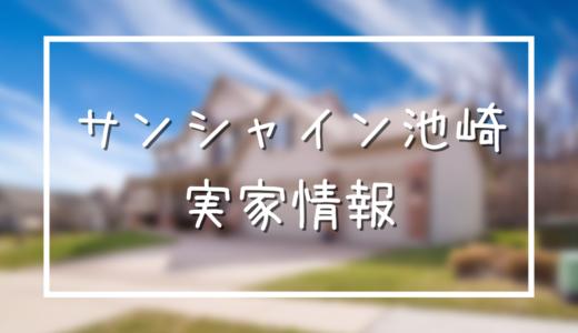 サンシャイン池崎の実家住所は鹿児島市!新築費用と間取りは?