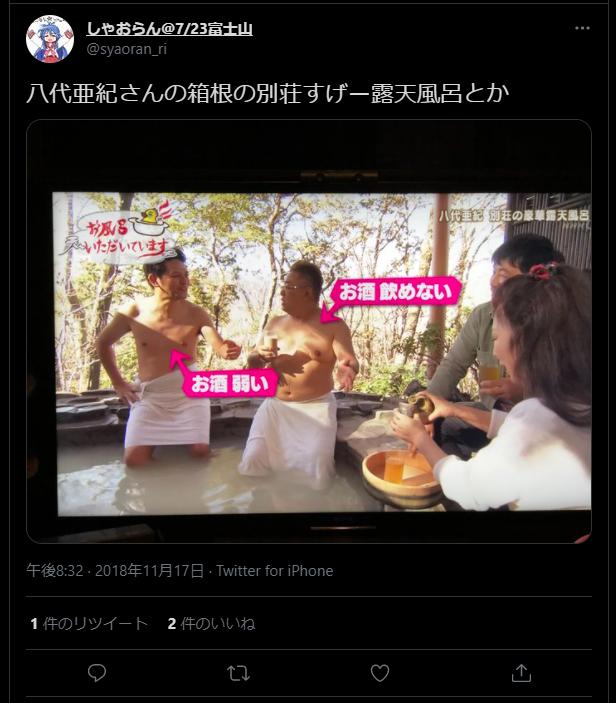 八代亜紀の箱根温泉コメント