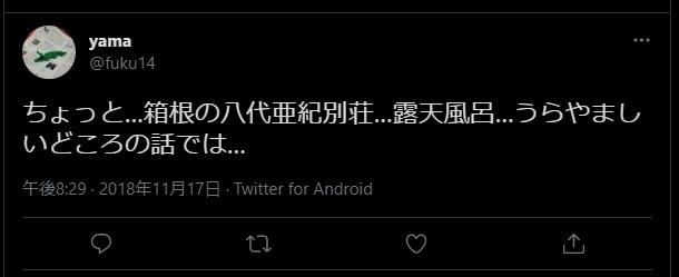 八代亜紀 箱根温泉のコメント