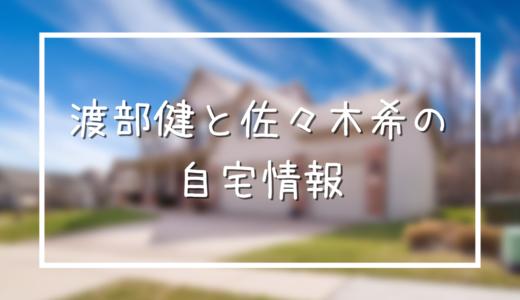 渡部健と佐々木希の自宅住所は元麻布?マンション名や画像は?