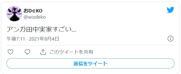 アンガ田中すごい1