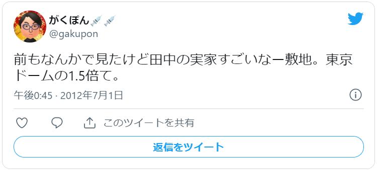 アンガ田中東京ドーム