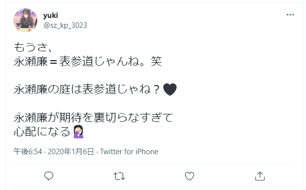 永瀬廉Twitter