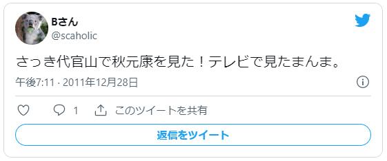 秋元康・代官山1