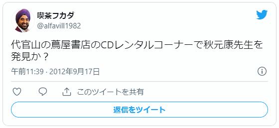 秋元康・代官山2