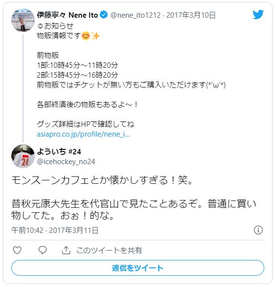 秋元康・代官山3