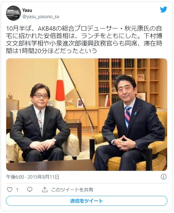 秋元康・安倍総理