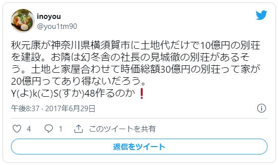 秋元康・AKB御殿2