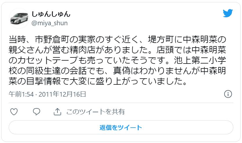 中森明菜 実家Twitter2