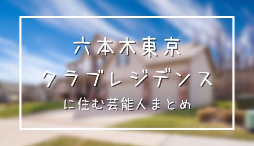 ザ六本木東京クラブレジデンスに住んでいる噂の芸能人まとめ