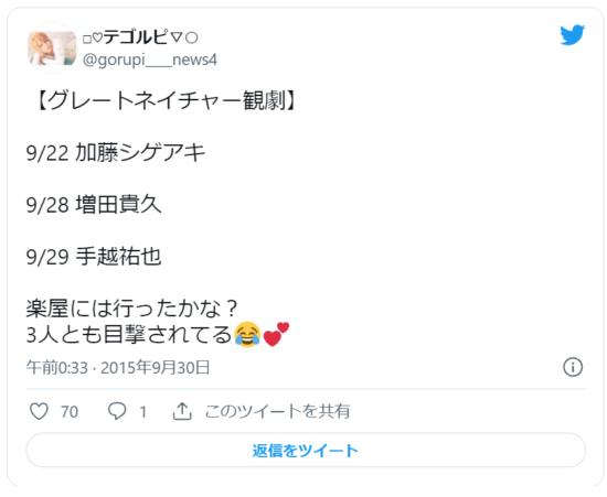 増田貴久の目撃4