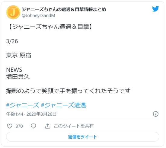 増田貴久の目撃2