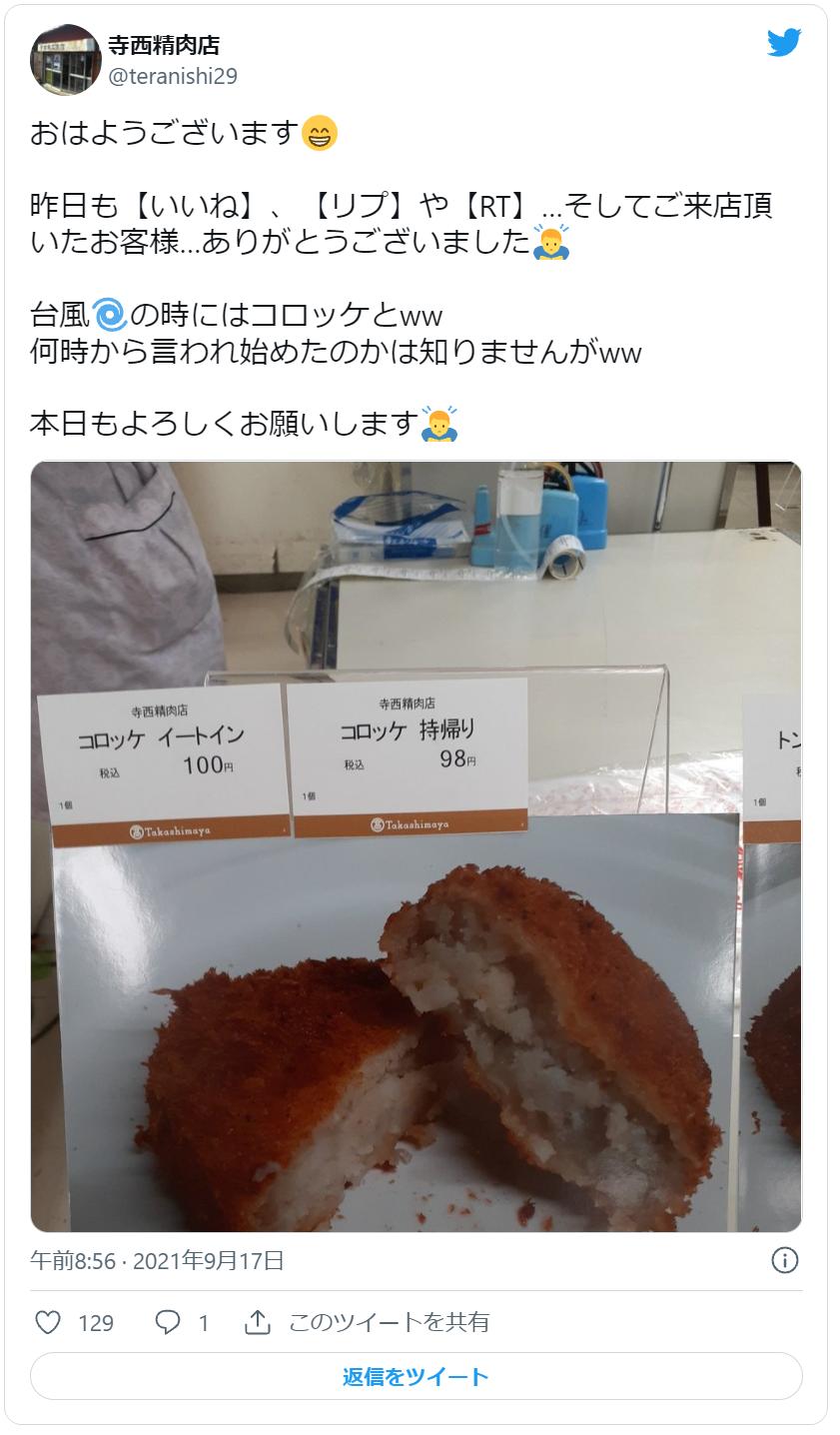氷室京介 実家Twitter