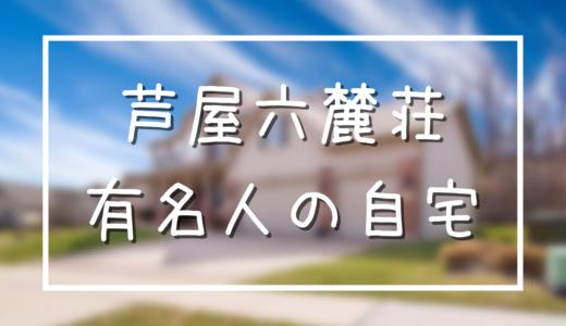 芦屋六麓荘に豪邸を持つ有名人まとめ!一番大きい家はどれ?