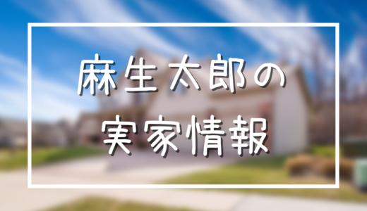 麻生太郎の実家住所は福岡県飯塚市!お城みたいな外観写真