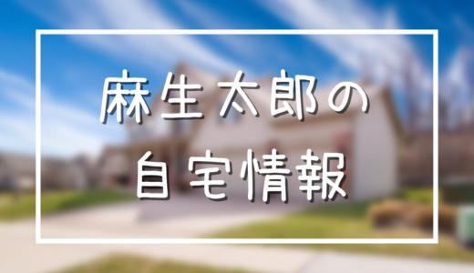 麻生太郎の自宅住所は渋谷区松濤ではなく神山町!3階建て豪邸画像を発見