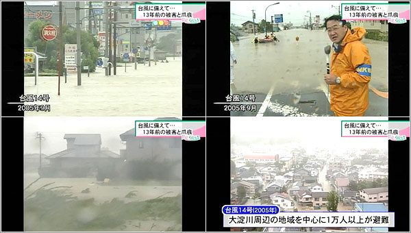 2005年台風14号